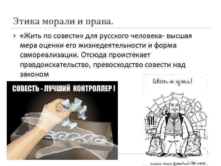 Этика морали и права. «Жить по совести» для русского человека- высшая мера оценки его
