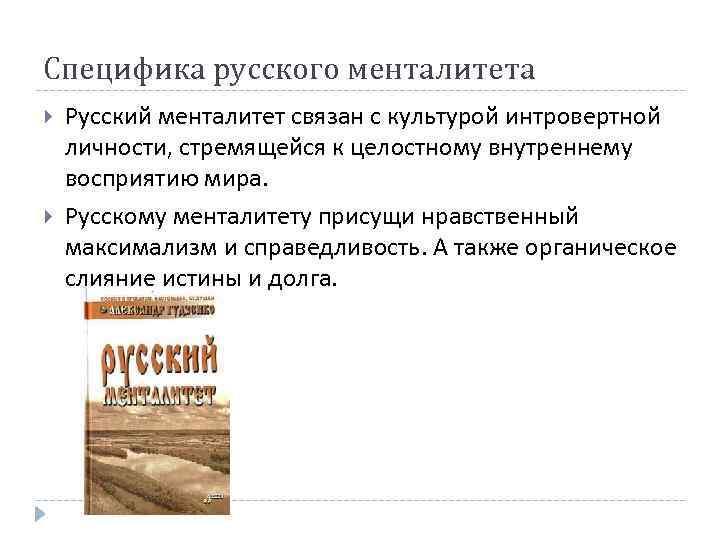 Специфика русского менталитета Русский менталитет связан с культурой интровертной личности, стремящейся к целостному внутреннему