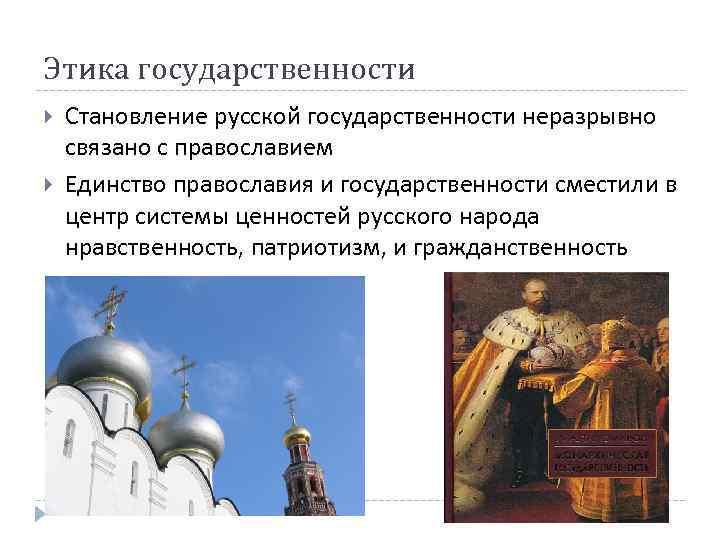 Этика государственности Становление русской государственности неразрывно связано с православием Единство православия и государственности сместили