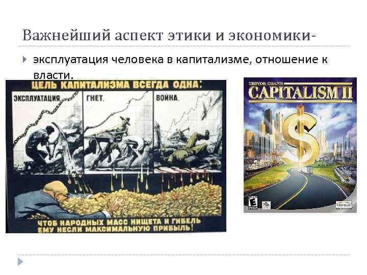 Важнейший аспект этики и экономики эксплуатация человека в капитализме, отношение к власти.
