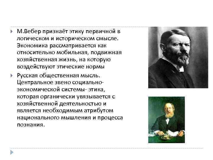 М. Вебер признаёт этику первичной в логическом и историческом смысле. Экономика рассматривается как