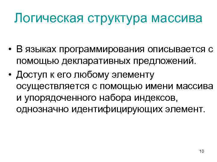 Логическая структура массива • В языках программирования описывается с помощью декларативных предложений. • Доступ