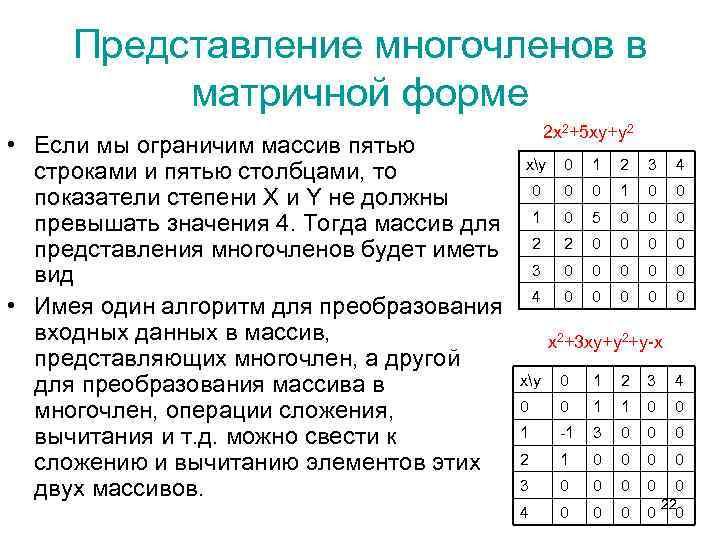 Представление многочленов в матричной форме • Если мы ограничим массив пятью строками и пятью