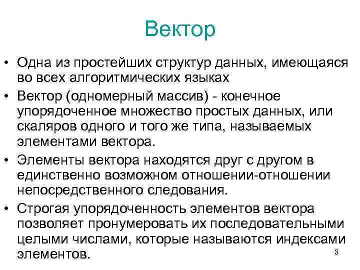 Вектор • Одна из простейших структур данных, имеющаяся во всех алгоритмических языках • Вектор