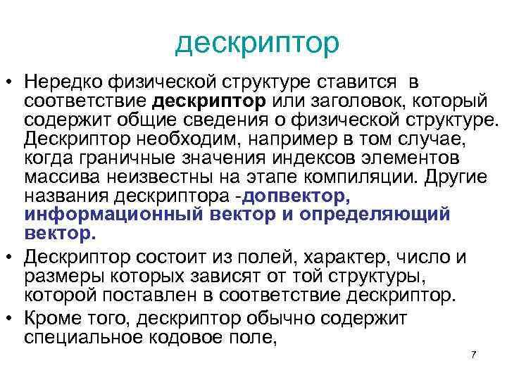 дескриптор • Нередко физической структуре ставится в соответствие дескриптор или заголовок, который содержит общие