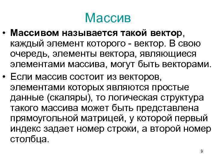 Массив • Массивом называется такой вектор, каждый элемент которого - вектор. В свою очередь,