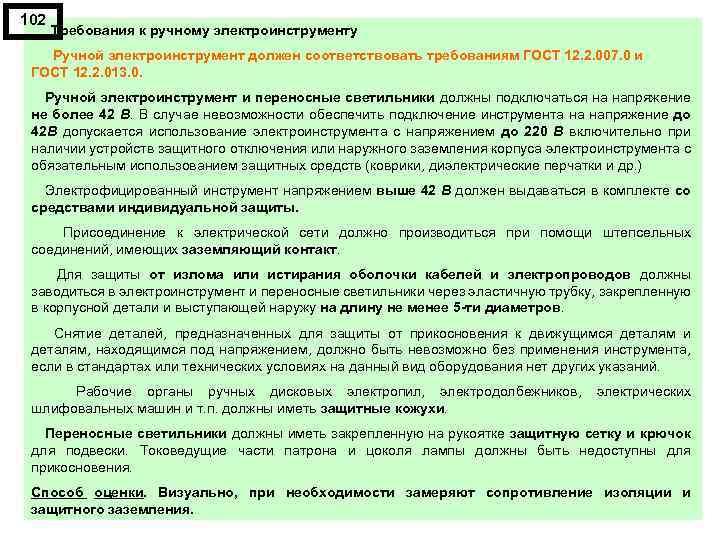 102 Требования к ручному электроинструменту Ручной электроинструмент должен соответствовать требованиям ГОСТ 12. 2. 007.