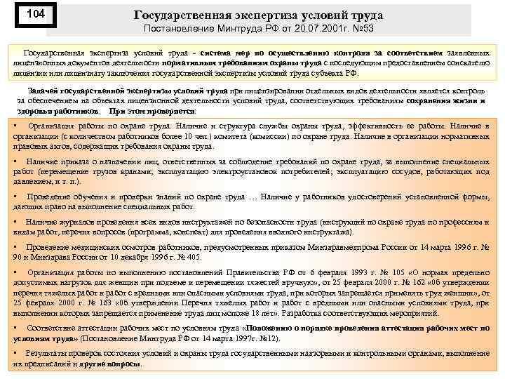 104 Государственная экспертиза условий труда Постановление Минтруда РФ от 20. 07. 2001 г. №