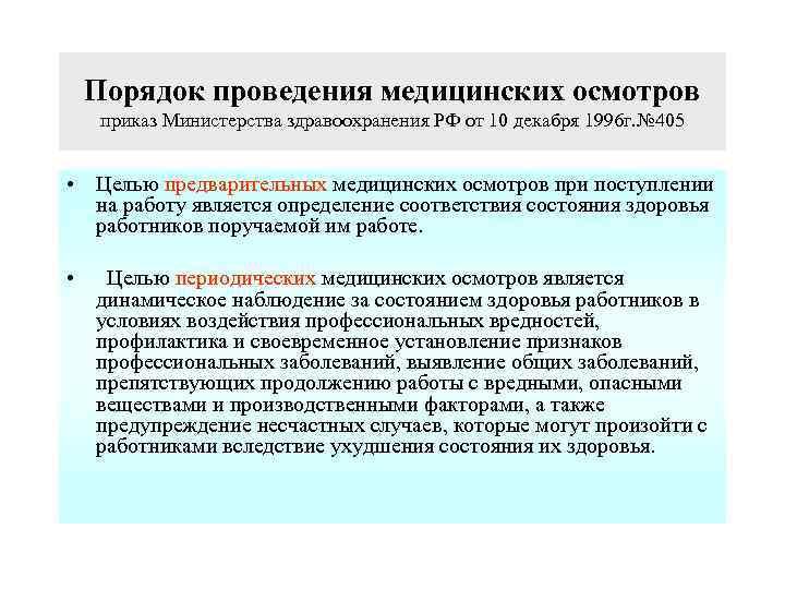 Порядок проведения медицинских осмотров приказ Министерства здравоохранения РФ от 10 декабря 1996 г. №