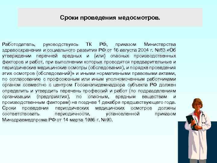 Сроки проведения медосмотров. Работодатель, руководствуясь ТК РФ, приказом Министерства здравоохранения и социального развития РФ