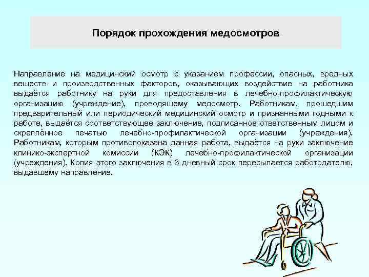 Порядок прохождения медосмотров Направление на медицинский осмотр с указанием профессии, опасных, вредных веществ и