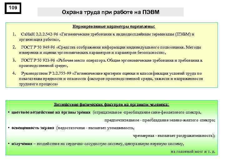 109 Охрана труда при работе на ПЭВМ Нормированные параметры определены: 1. Са. Ни. Н