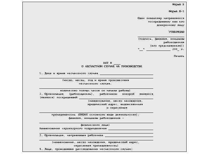 Форма 2 Форма Н-1 Один экземпляр направляется пострадавшему или его доверенному лицу УТВЕРЖДАЮ
