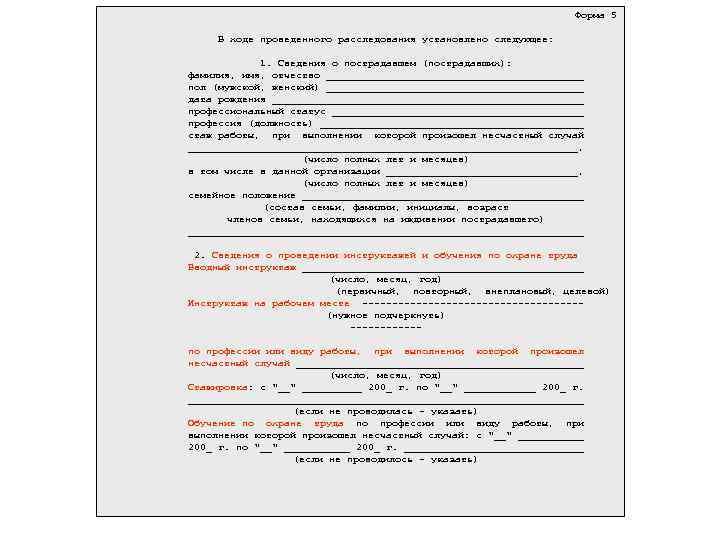 Форма 5 В ходе проведенного расследования установлено следующее: 1. Сведения о пострадавшем (пострадавших): фамилия,