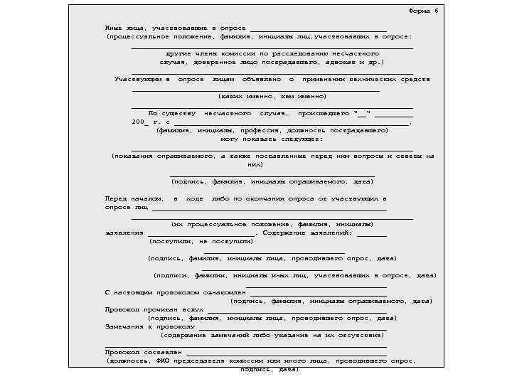 Форма 6 Иные лица, участвовавшие в опросе ________________ (процессуальное положение, фамилия, инициалы лиц, участвовавших