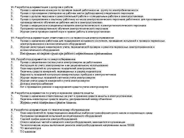 VI. Разработка документации о допуске к работе 1. Приказ о назначении комиссии по проверке