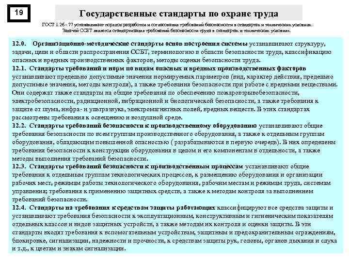 19 Государственные стандарты по охране труда ГОСТ 1. 26 77 устанавливает порядок разработки и