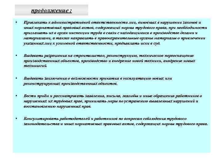 продолжение : • Привлекать к административной ответственности лиц, виновных в нарушении законов и иных