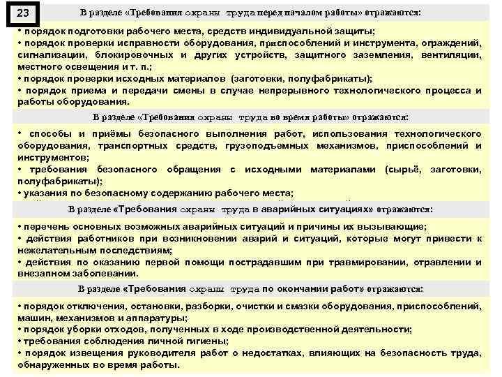 23 В разделе «Требования охраны труда перед началом работы» отражаются: • порядок подготовки рабочего