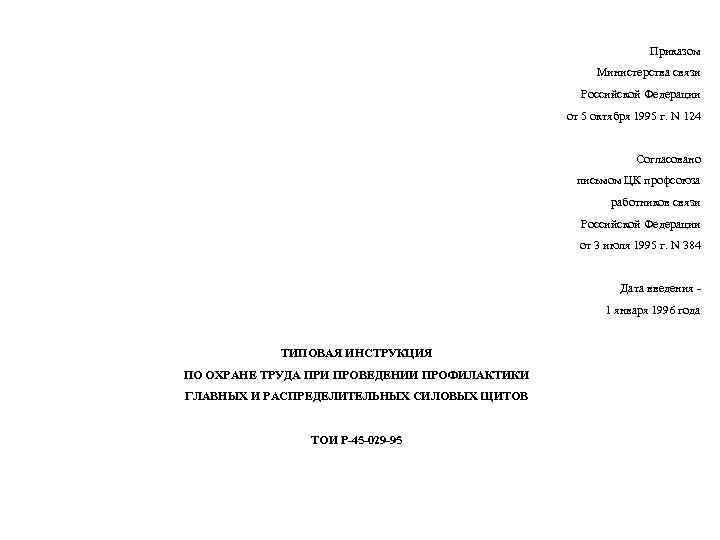 Приказом Министерства связи Российской Федерации от 5 октября 1995 г. N 124 Согласовано