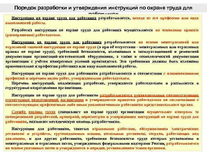 Порядок разработки и утверждения инструкций по охране труда для работников Инструкция по охране труда
