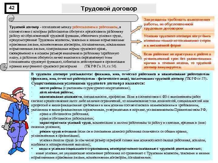 42 Трудовой договор соглашение между работодателем и работником, в соответствии с которым работодатель обязуется