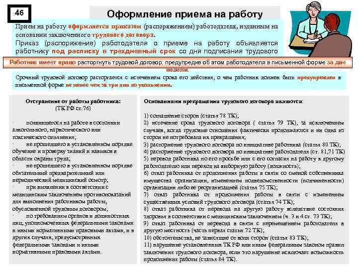 46 Оформление приема на работу Прием на работу оформляется приказом (распоряжением) работодателя, изданным на