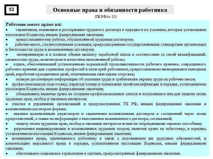 52 Основные права и обязанности работника (ТК РФ ст. 21) Работник имеет право на: