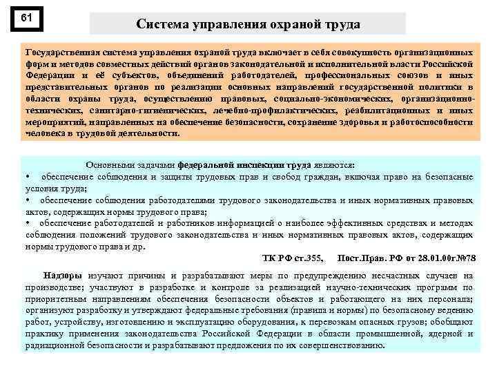 61 Система управления охраной труда Государственная система управления охраной труда включает в себя совокупность