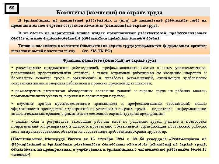 69 Комитеты (комиссии) по охране труда В организациях по инициативе работодателя и (или) по