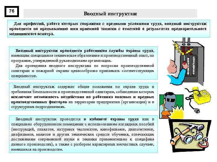 76 Вводный инструктаж Для профессий, работа которых сопряжена с вредными условиями труда, вводный инструктаж