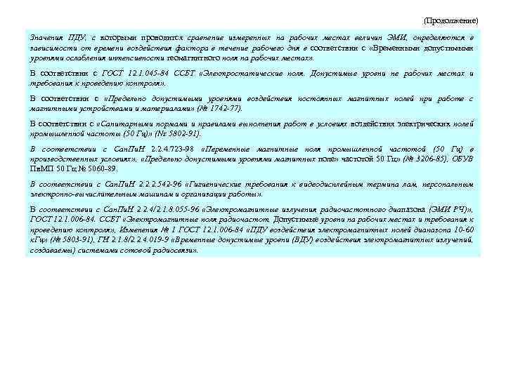 (Продолжение) Значения ПДУ, с которыми проводится сравнение измеренных на рабочих местах величин ЭМИ, определяются