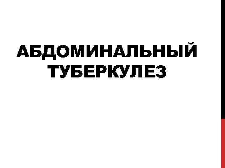 АБДОМИНАЛЬНЫЙ ТУБЕРКУЛЕЗ