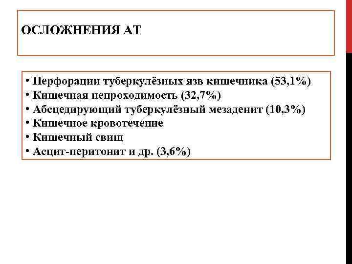 ОСЛОЖНЕНИЯ АТ • Перфорации туберкулёзных язв кишечника (53, 1%) • Кишечная непроходимость (32, 7%)
