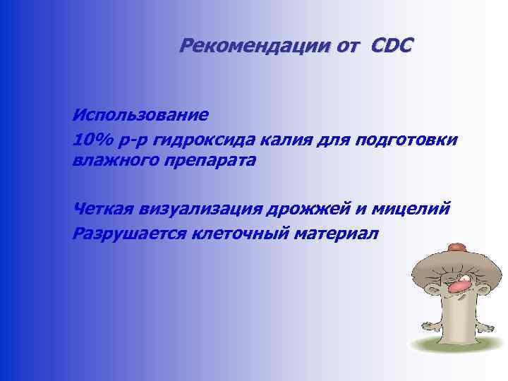 Рекомендации от CDC Использование 10% р-р гидроксида калия для подготовки влажного препарата Четкая визуализация