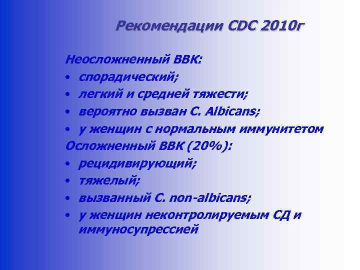Рекомендации CDC 2010 г Неосложненный ВВК: • спорадический; • легкий и средней тяжести; •