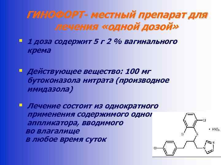 ГИНОФОРТ- местный препарат для лечения «одной дозой» § 1 доза содержит 5 г 2
