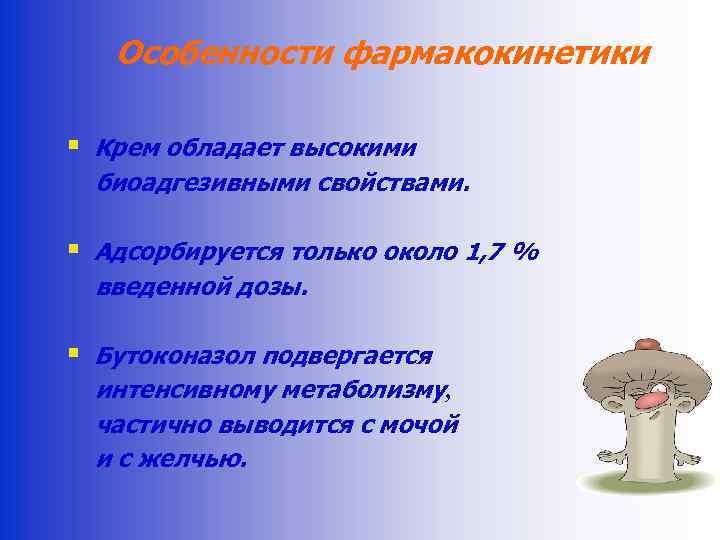 Особенности фармакокинетики § Крем обладает высокими биоадгезивными свойствами. § Адсорбируется только около 1, 7