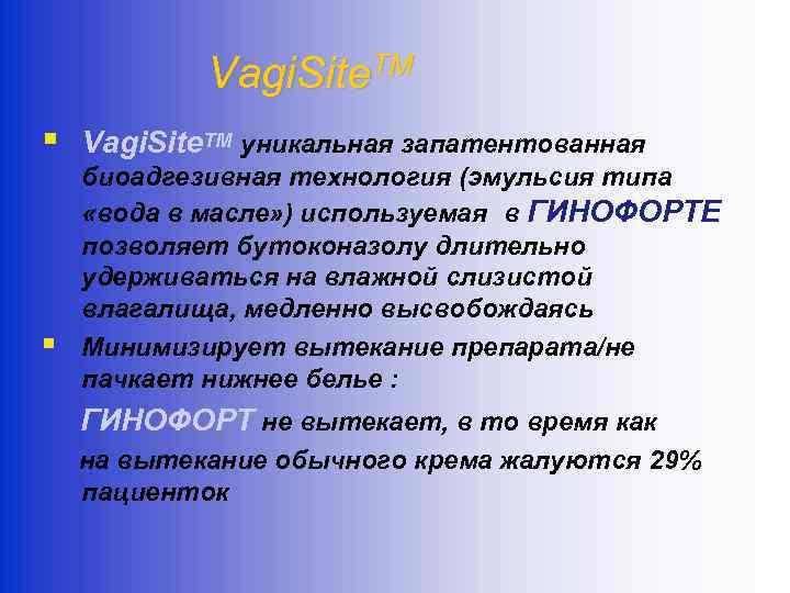 Vagi. Site. TM § § Vagi. Site. TM уникальная запатентованная биоадгезивная технология (эмульсия типа