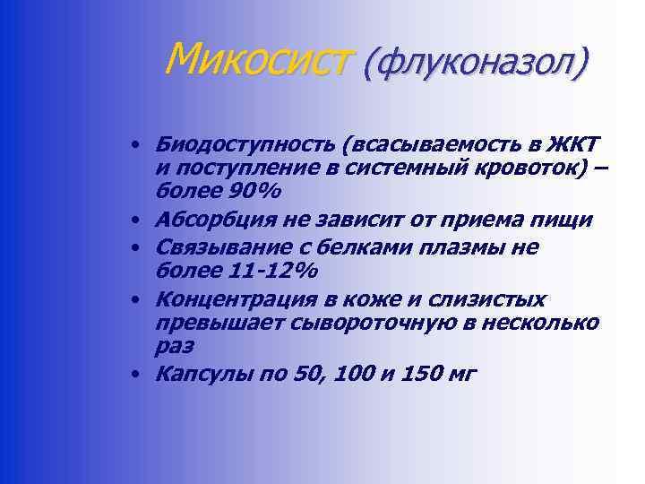 Микосист (флуконазол) • Биодоступность (всасываемость в ЖКТ и поступление в системный кровоток) – более