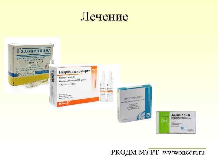 Лечение РКОДМ МЗ РТ wwwoncort. ru