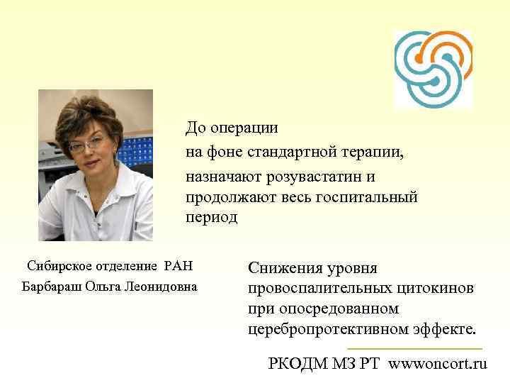 До операции на фоне стандартной терапии, назначают розувастатин и продолжают весь госпитальный период Сибирское