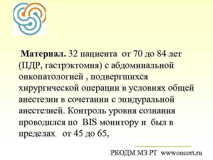Материал. 32 пациента от 70 до 84 лет (ПДР, гастрэктомия) с абдоминальной онкопатологией