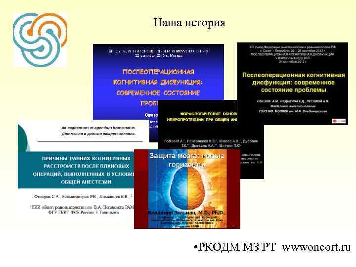 Наша история • РКОДМ МЗ РТ wwwoncort. ru