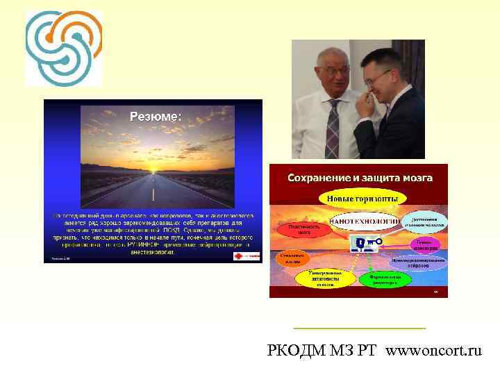 РКОДМ МЗ РТ wwwoncort. ru