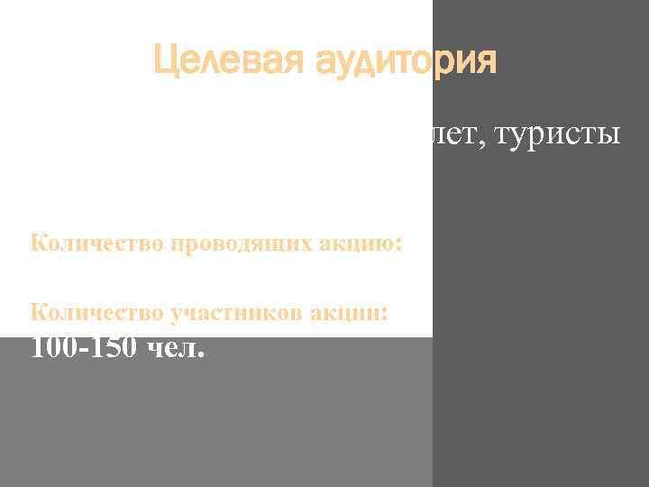 Целевая аудитория Жители Казани старше 14 лет, туристы и гости столицы Количество проводящих акцию: