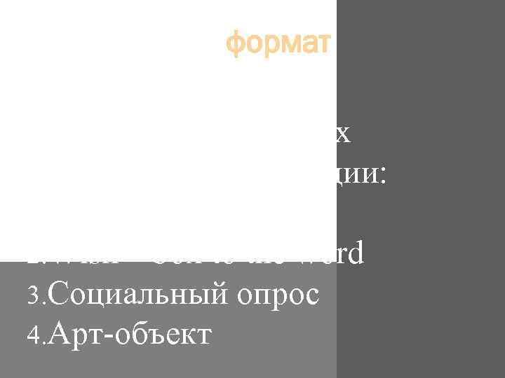 формат Сочетание нескольких форматов в одной акции: 1. Танец (флеш-моб) 2. Wish – box