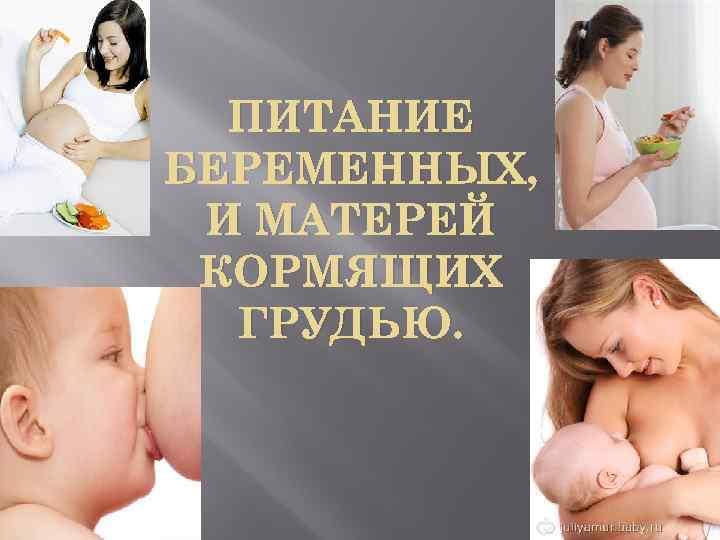 Питание беременной и кормящей матери 34