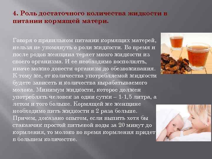 Питание беременной и кормящей матери 71