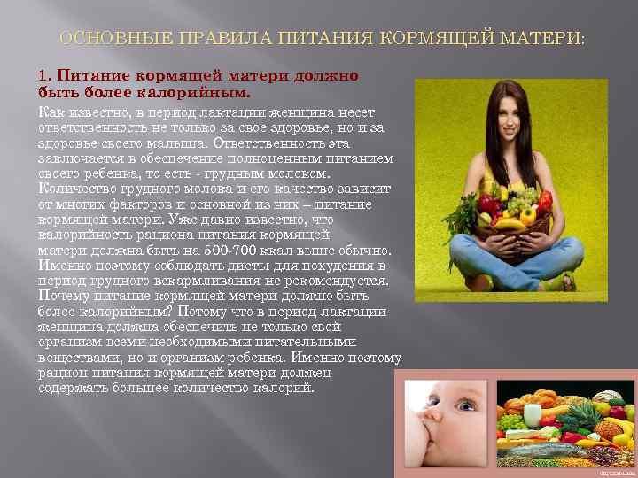 Питание беременной и кормящей матери 62
